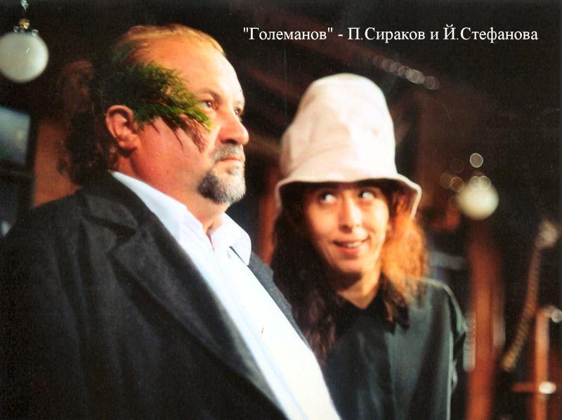 Golemanov-1.jpg