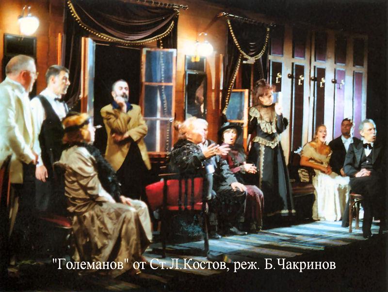 Golemanov.jpg
